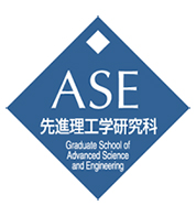 早稲田大学先進理工学研究科